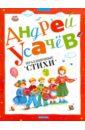 Праздничные стихи, Усачев Андрей Алексеевич