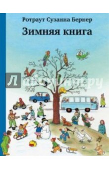 Зимняя книга (виммельбух) самокат большая кулинарная книга городка с 6 лет