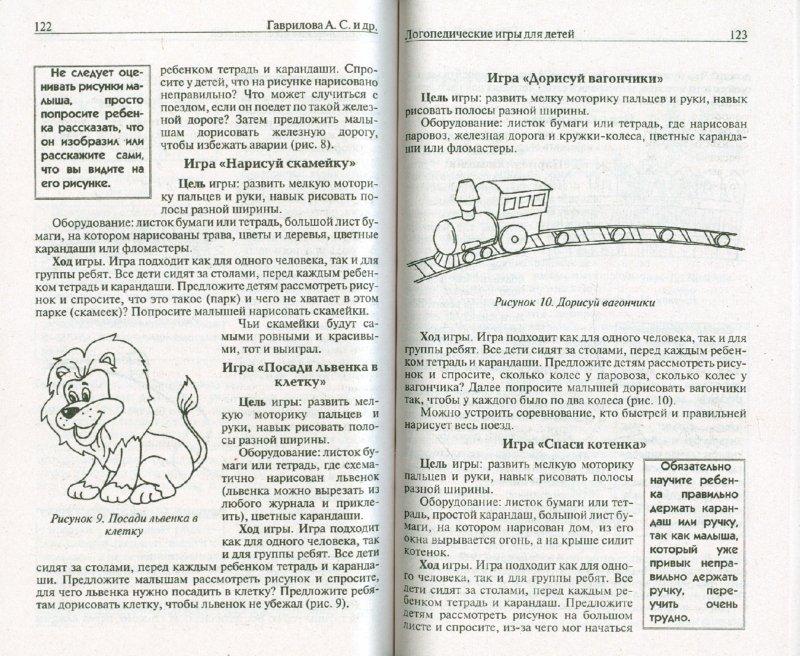 Иллюстрация 1 из 5 для Логопедические игры для детей - Шанина, Гаврилова, Ращупкина | Лабиринт - книги. Источник: Лабиринт