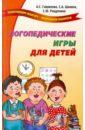 Шанина Светлана Анатольевна, Гаврилова Анна, Ращупкина Юрьевна Логопедические игры для детей