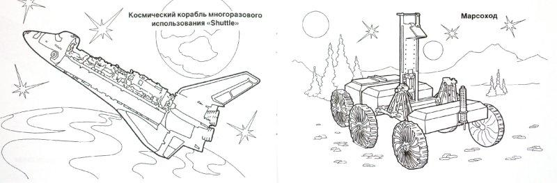 Иллюстрация 1 из 47 для Космические аппараты | Лабиринт - книги. Источник: Лабиринт