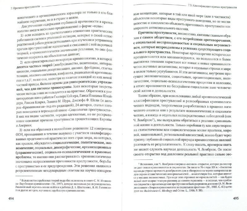 Иллюстрация 1 из 12 для Курс мировой и российской криминологии. В 2-х томах. Том 1. Общая часть - Виктор Лунеев | Лабиринт - книги. Источник: Лабиринт
