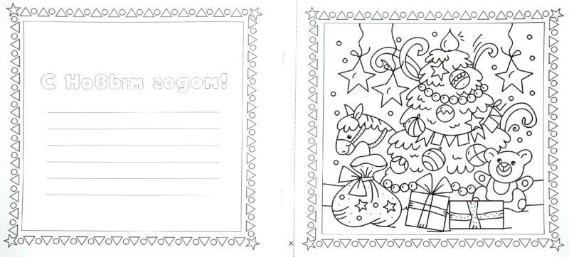 Иллюстрация 1 из 8 для Раскрась и подари. К Новому году | Лабиринт - книги. Источник: Лабиринт