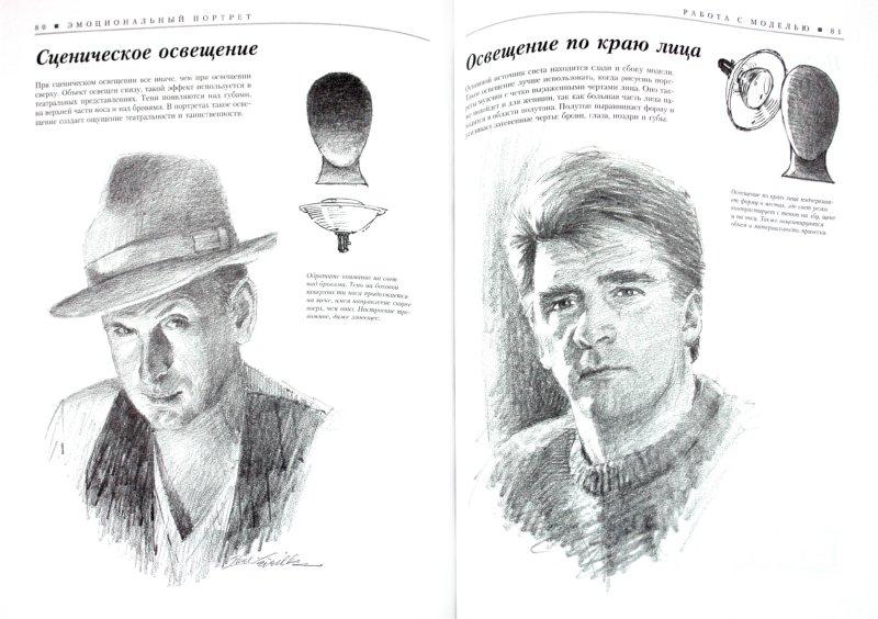 Иллюстрация 1 из 15 для Эмоциональный портрет - Поль Левейлль | Лабиринт - книги. Источник: Лабиринт