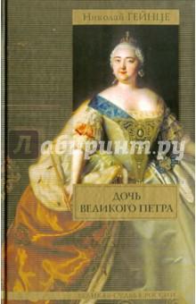 Отзывы к книге «Дочь Великого Петра» Гейнце Николай Эдуардович