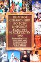 Адамчик Мирослав Вячеславович Полный справочник по всей мировой культуре и искусству все цены