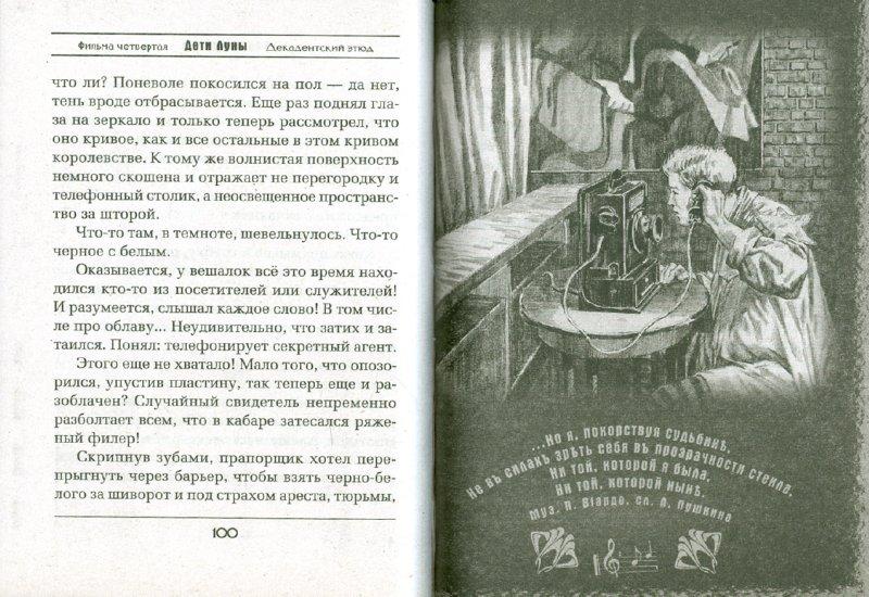 Иллюстрация 1 из 17 для Смерть на брудершафт. Дети луны - Борис Акунин | Лабиринт - книги. Источник: Лабиринт