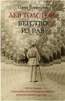 Лев Толстой: Бегство из рая е н купреянова ясная поляна музей усадьба л н толстого литературный музей очерк путеводитель