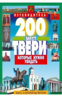 200 мест Твери, которые нужно увидеть