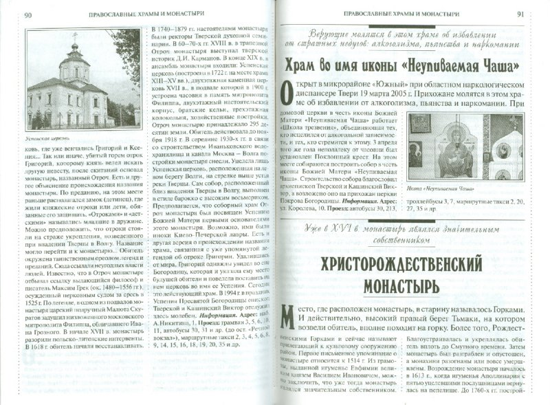 Иллюстрация 1 из 11 для 200 мест Твери, которые нужно увидеть - С. Михня | Лабиринт - книги. Источник: Лабиринт