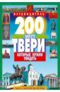 Михня С. Б. 200 мест Твери, которые нужно увидеть