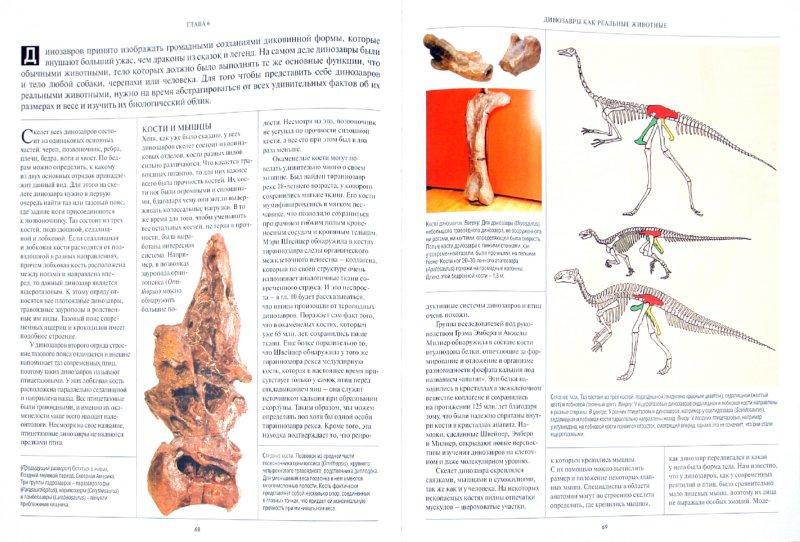 Иллюстрация 1 из 6 для Динозавры - Гардом, Милнер   Лабиринт - книги. Источник: Лабиринт
