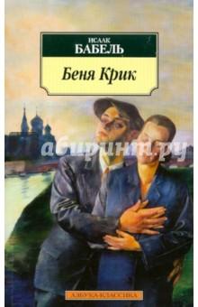 Беня Крик: пьесы, киноповесть