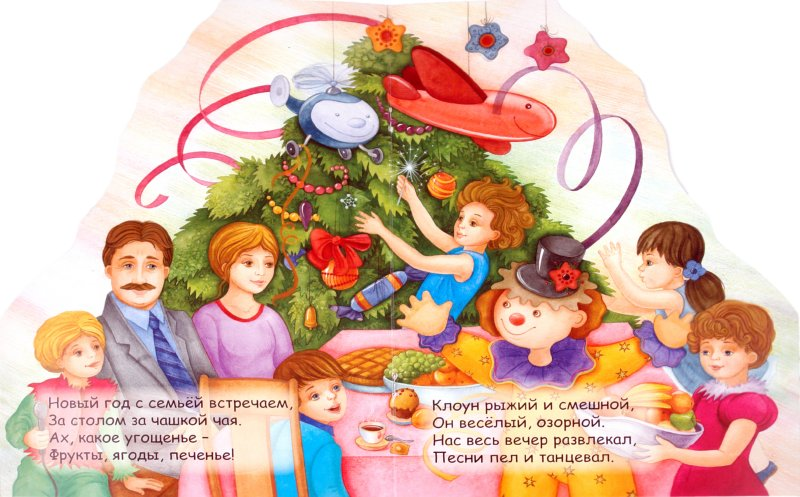 Иллюстрация 1 из 8 для С Новым годом! - Мороз, Бурмистрова | Лабиринт - книги. Источник: Лабиринт