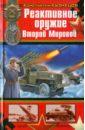 Обложка Реактивное оружие Второй Мировой