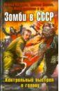 Обложка Зомби в СССР. Контрольный выстрел в голову