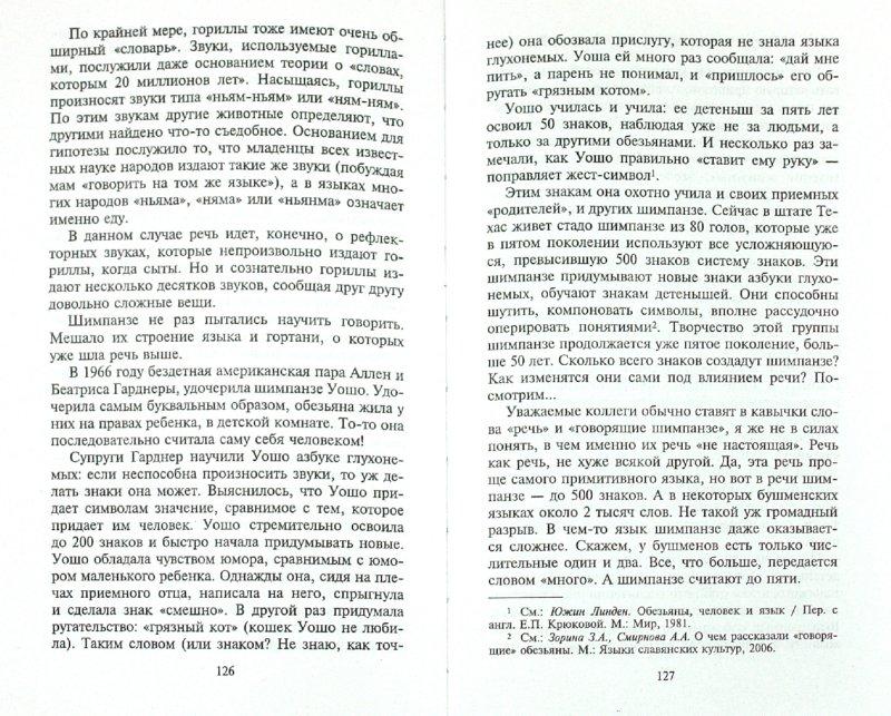 Иллюстрация 1 из 3 для Феномен мозга. Тайны 100 миллиардов нейронов - Андрей Буровский | Лабиринт - книги. Источник: Лабиринт