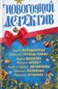 новогодний переполох на елке книга купить