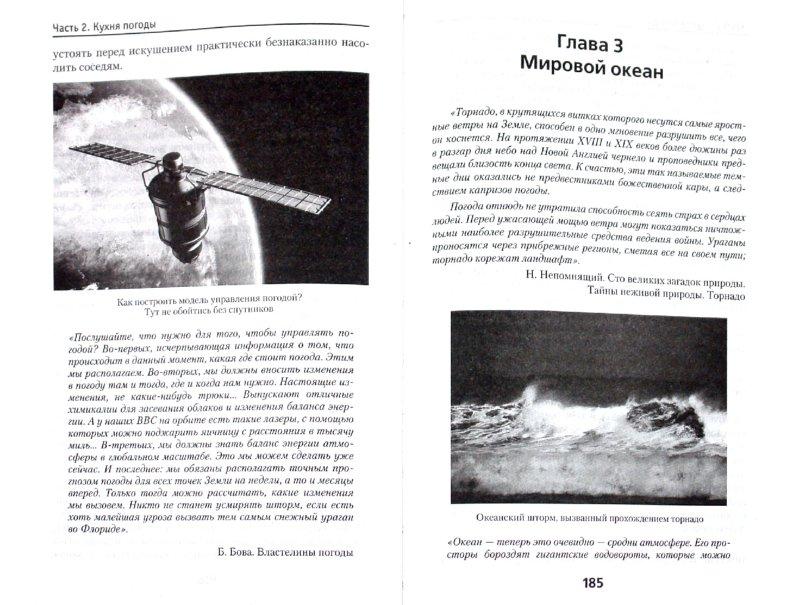 Иллюстрация 1 из 10 для Тайны воды - Олег Арсенов   Лабиринт - книги. Источник: Лабиринт
