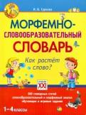 Морфемно-словообразовательный словарь. Как растет слово? 1-4 классы. ФГОС