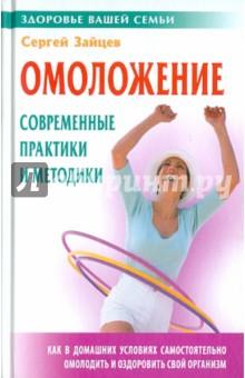 Омоложение. Современные практики и методики препараты иал систем с доставкой почтой