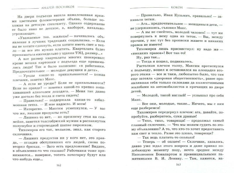 Иллюстрация 1 из 2 для Кокон - Андрей Посняков | Лабиринт - книги. Источник: Лабиринт