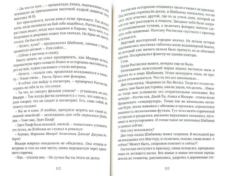 Иллюстрация 1 из 18 для Армагеддон 2. Книга 2. Зона 51 - Юрий Бурносов | Лабиринт - книги. Источник: Лабиринт