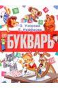 Узорова Ольга Васильевна, Нефедова Елена Алексеевна Букварь