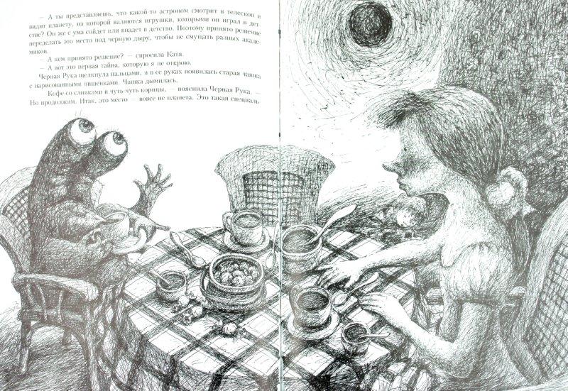 Иллюстрация 1 из 5 для Черная рука и пирамида Хеопса - Матвей Ганапольский | Лабиринт - книги. Источник: Лабиринт