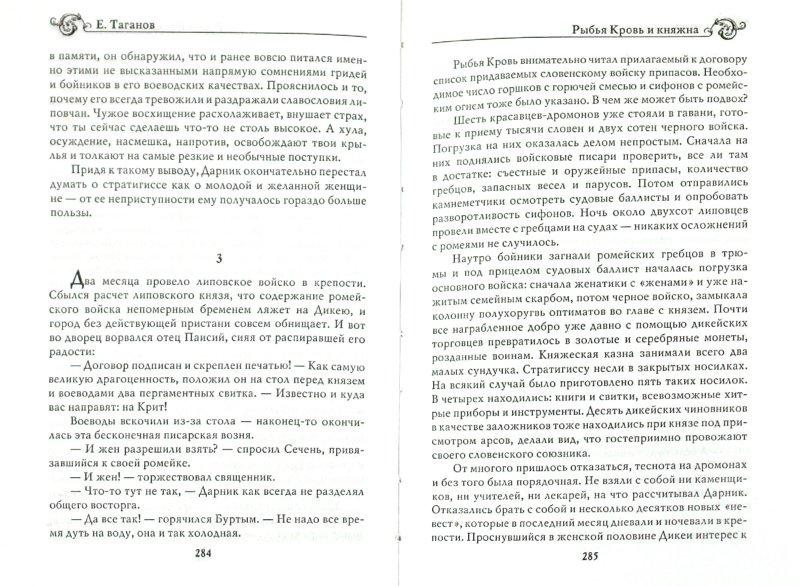 Иллюстрация 1 из 5 для Рыбья Кровь и княжна - Евгений Таганов | Лабиринт - книги. Источник: Лабиринт
