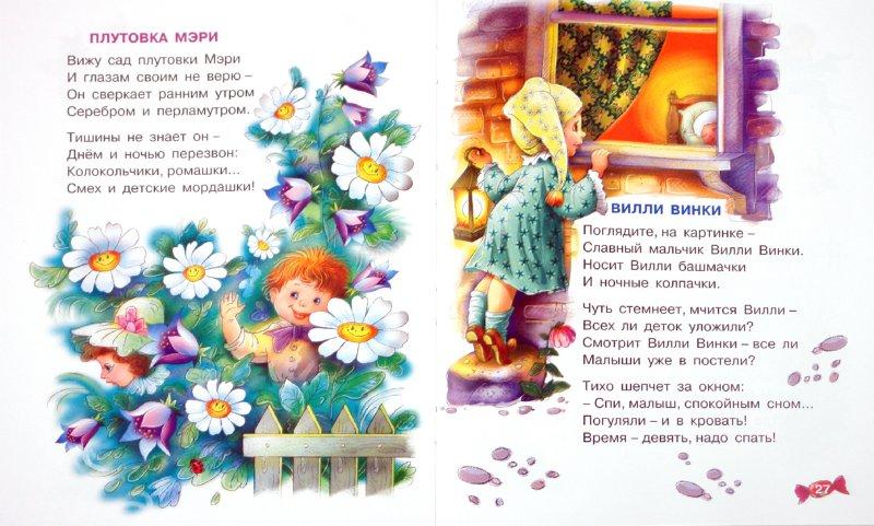 Иллюстрация 1 из 12 для Божья коровка. Английские детские песенки - Александр Маршак | Лабиринт - книги. Источник: Лабиринт