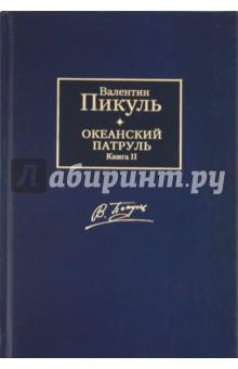 Океанский патруль. В 2-х томах. Том 2. Ветер с океана