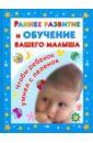 Дмитриева Виктория Геннадьевна Раннее развитие и обучение вашего малыша. Главная книга для родителей медина д правила развития мозга вашего ребенка что нужно малышу от 0 до 5 лет чтобы он вырос умным и счастливым
