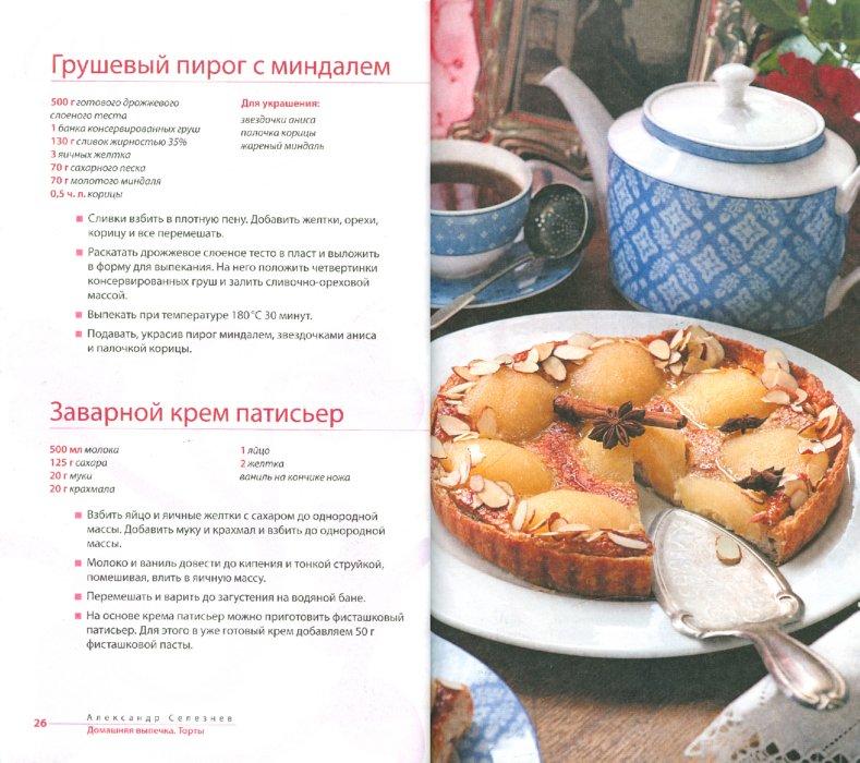 Иллюстрация 1 из 16 для Домашняя выпечка. Торты - Александр Селезнев | Лабиринт - книги. Источник: Лабиринт