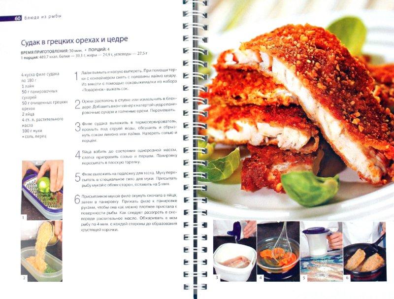 Иллюстрация 1 из 11 для Школа Гастронома. Коллекция. Блюда из рыбы и морепродуктов | Лабиринт - книги. Источник: Лабиринт