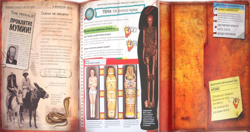 Иллюстрация 1 из 16 для Приключения на Ниле. Потерянный дневник | Лабиринт - книги. Источник: Лабиринт