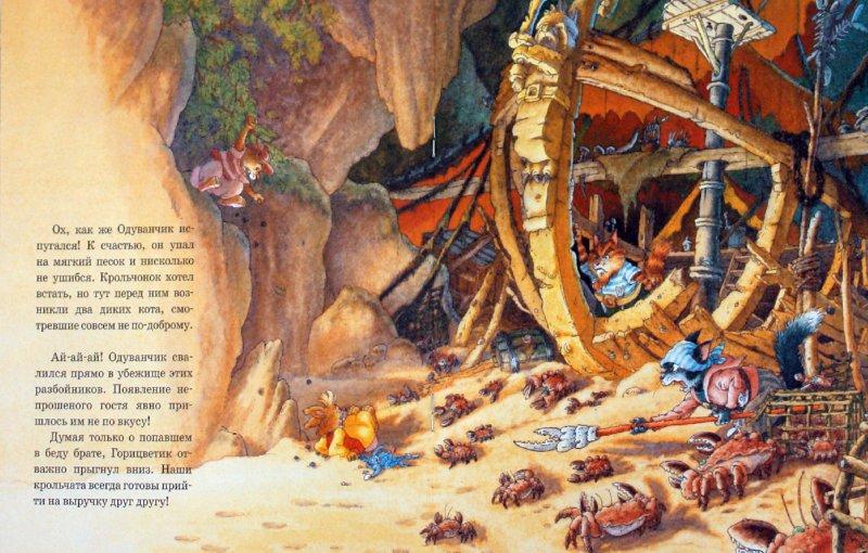 Иллюстрация 1 из 15 для Прогулка под парусом - Женевьева Юрье | Лабиринт - книги. Источник: Лабиринт
