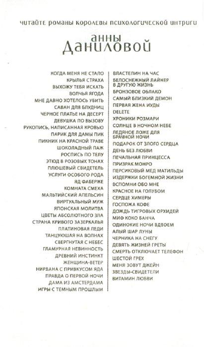 Иллюстрация 1 из 4 для Древний инстинкт - Анна Данилова | Лабиринт - книги. Источник: Лабиринт