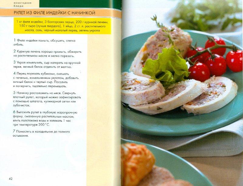 Иллюстрация 1 из 5 для Новогодние блюда | Лабиринт - книги. Источник: Лабиринт