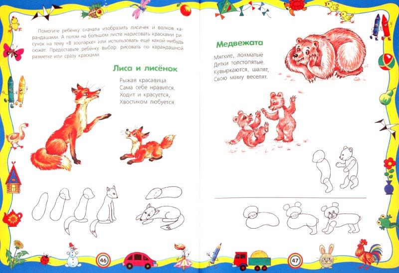 Иллюстрация 1 из 22 для Уроки рисования: для детей 3-5 лет - Людмила Куцакова | Лабиринт - книги. Источник: Лабиринт