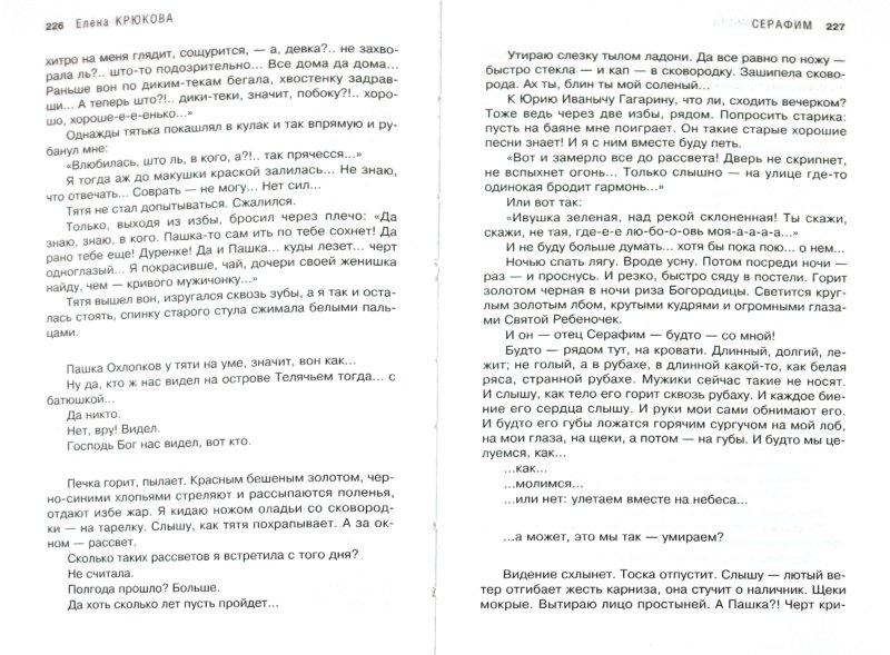 Иллюстрация 1 из 6 для Серафим - Елена Крюкова | Лабиринт - книги. Источник: Лабиринт