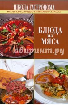 Школа Гастронома. Блюда из мяса школа гастронома коллекция кухня народов мира