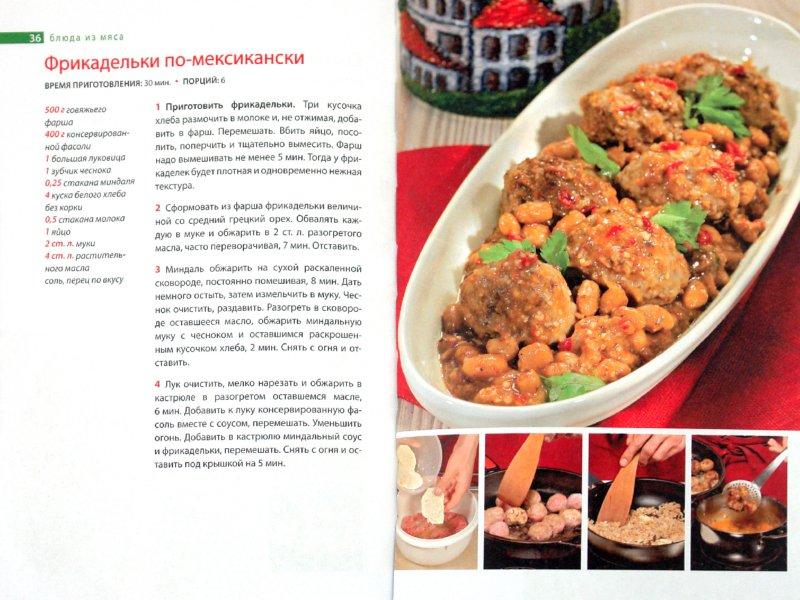 Иллюстрация 1 из 24 для Школа Гастронома. Блюда из мяса   Лабиринт - книги. Источник: Лабиринт