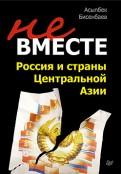 Не вместе. Россия и страны Центральной Азии