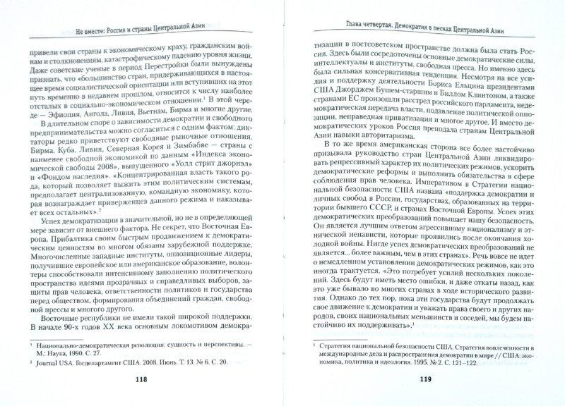 Иллюстрация 1 из 18 для Не вместе. Россия и страны Центральной Азии - Асылбек Бисенбаев | Лабиринт - книги. Источник: Лабиринт