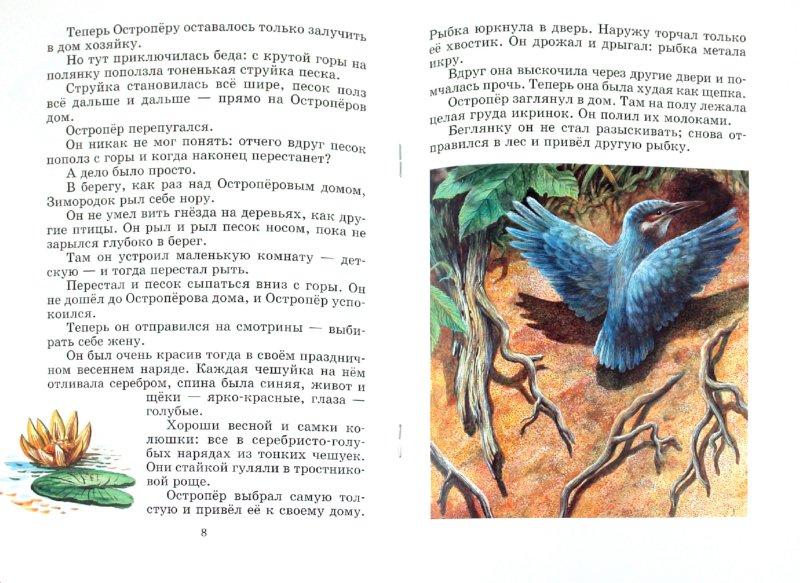 Иллюстрация 1 из 17 для Рыбий дом - Виталий Бианки | Лабиринт - книги. Источник: Лабиринт