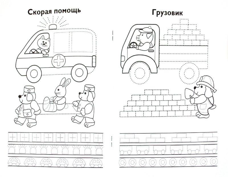 Иллюстрация 1 из 4 для Прописи. Машины - И. Попова | Лабиринт - книги. Источник: Лабиринт