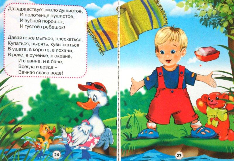 Иллюстрация 1 из 16 для Мойдодыр. Телефон - Корней Чуковский | Лабиринт - книги. Источник: Лабиринт