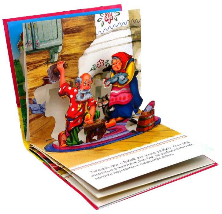 Иллюстрация 1 из 6 для Книга-панорама: Курочка Ряба | Лабиринт - книги. Источник: Лабиринт