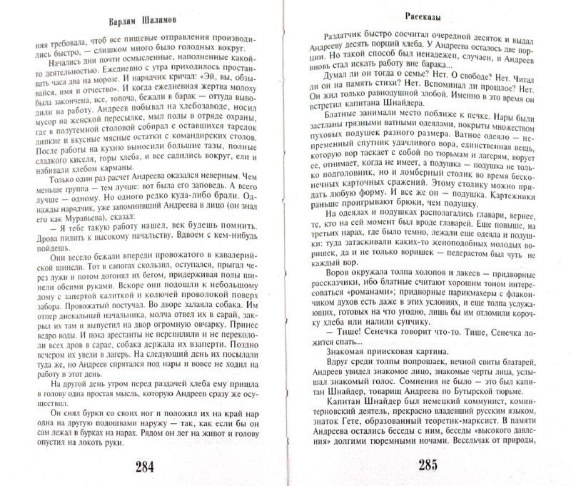 Иллюстрация 1 из 14 для Колымские рассказы - Варлам Шаламов | Лабиринт - книги. Источник: Лабиринт